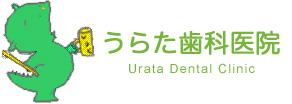 うらた歯科医院