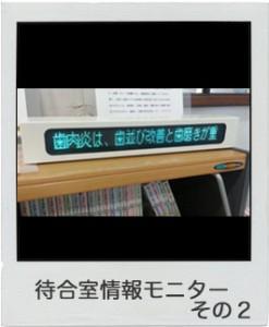 待合室情報モニター2
